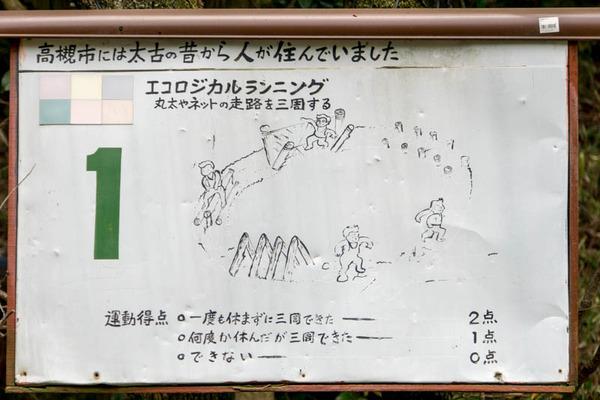 高槻-1804059