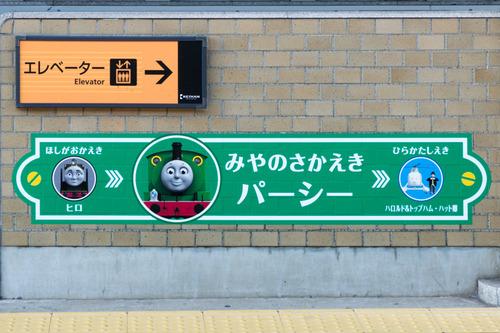 トーマス宮之阪駅-1412226