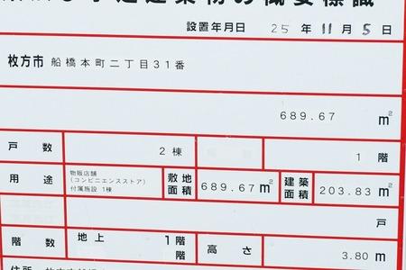 船橋本町コンビニ131111-02