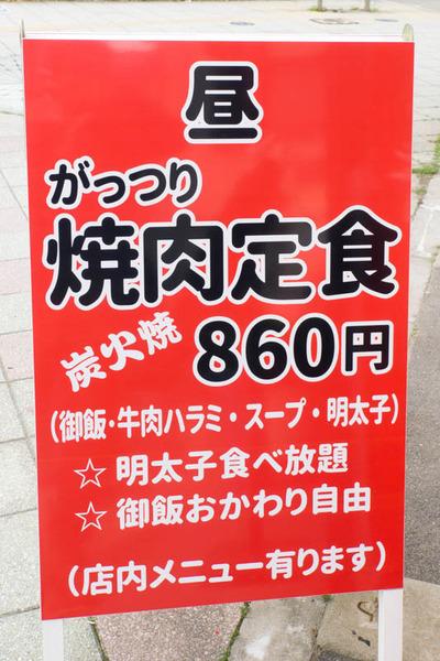 蛸食道-1704218