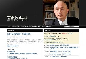 20101104iwakami1