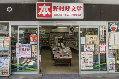 野村呼文堂-1408261