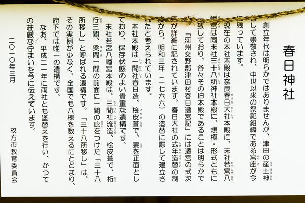 春日津田神社-15122403