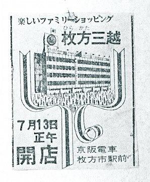 枚方三越オープン広告