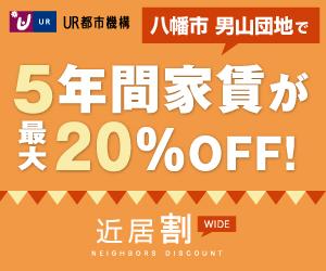 UR_neighbors_discount_wide_300_250