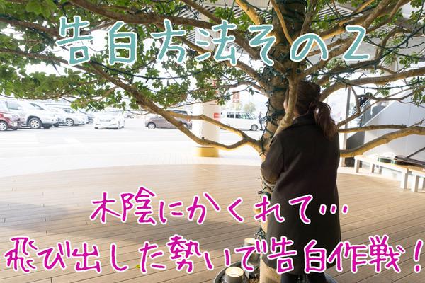 ニトリモール枚方-バレンタイン-39