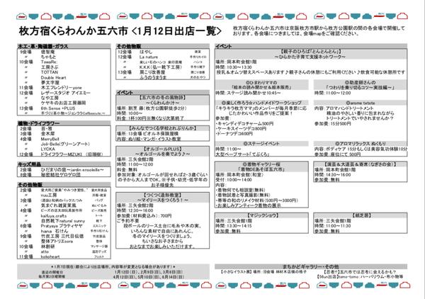 スクリーンショット 2020-01-07 17.12.51