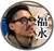 Alain-Design福永さん