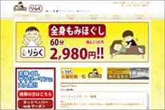 20110301riraku1