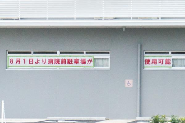 20170731東香里病院-5