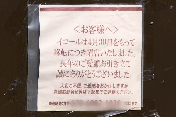 張り紙-1705081