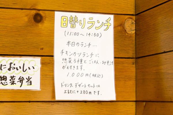 お惣菜-17070310