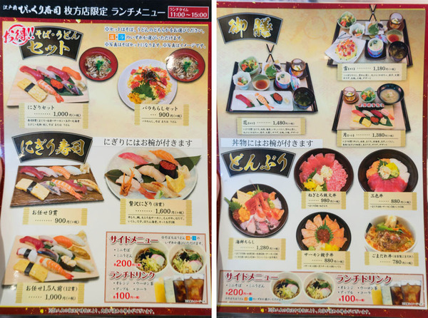 びっくり寿司メニュー
