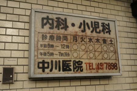 中川医院130914-02