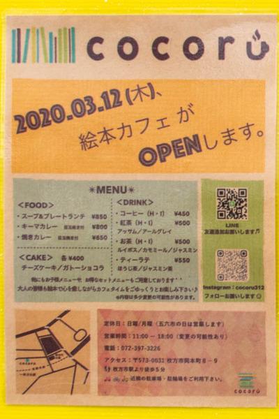 cocoru-2002101