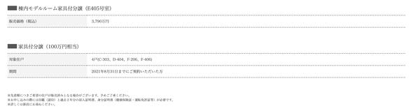 スクリーンショット 2021-08-02 17.10.36