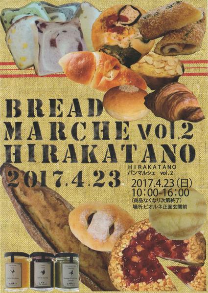 枚方と交野のおいしいパンが大集合!第2回「HIRAKATANO パンマルシェ」がビオルネ前で開催!4月23日(日)【ひらつー広告】