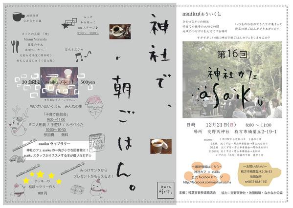 20141221_asaiku-use