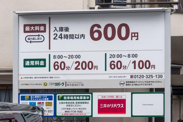 三井のリパーク-2004114