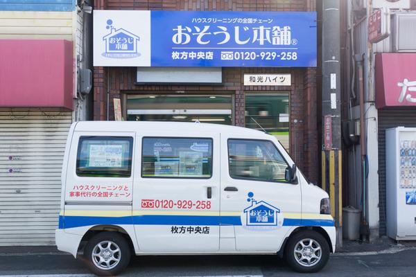 おそうじ本舗-16020204