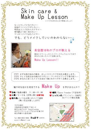 skincare&makeuplessonフライヤーのコピー