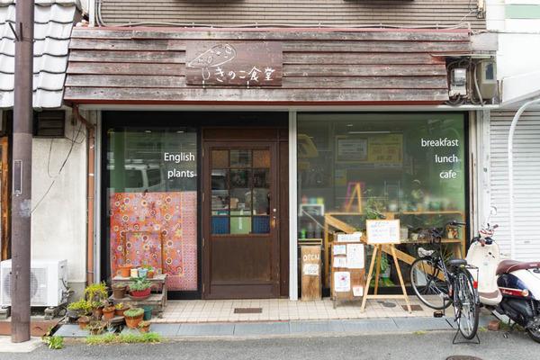 きのこ食堂1909114