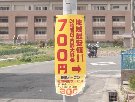 津田パーキング-1404057