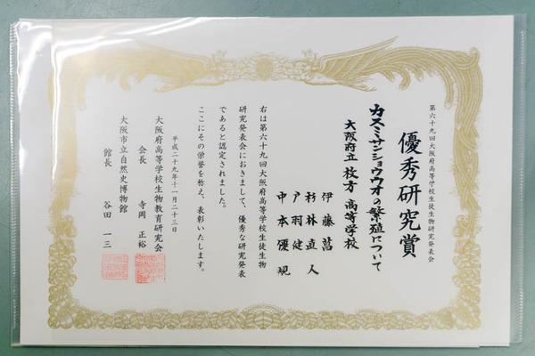 枚方高校-1712133