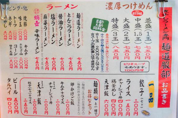 麺道服部-1804055