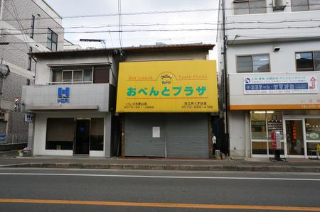 おべんとプラザ130412-04