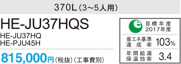 エコキュートカタログ抜粋-370l