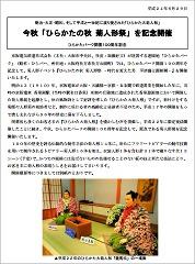 菊人形復活2012