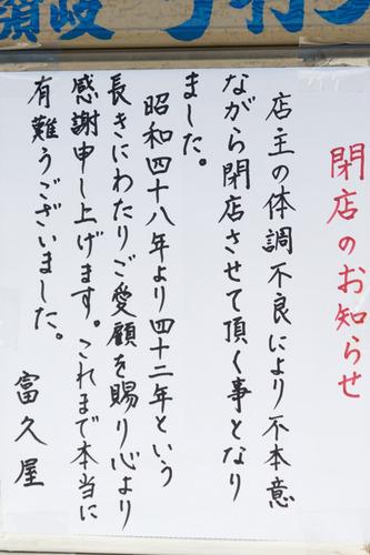富久屋-15082201