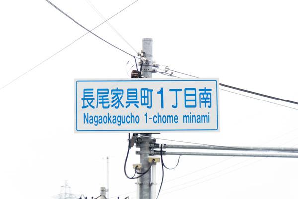 長尾家具町-1810111