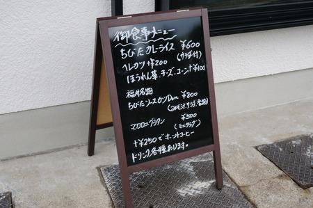 ちびた130206-01