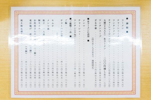 繁ちゃん-1810253