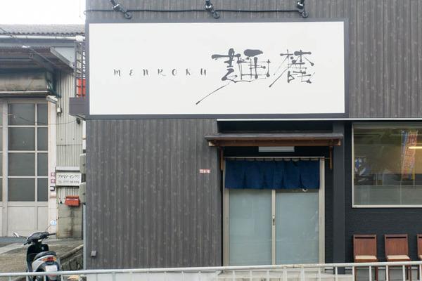 麺麓-1607259