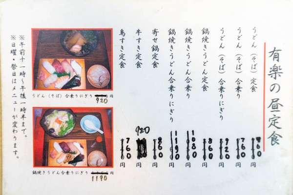 有楽すし(小)2003199
