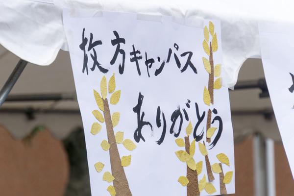 大阪国際大学-16032005