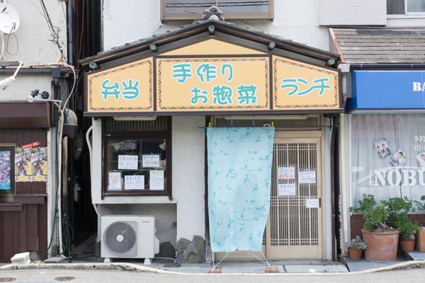 お惣菜-1707034