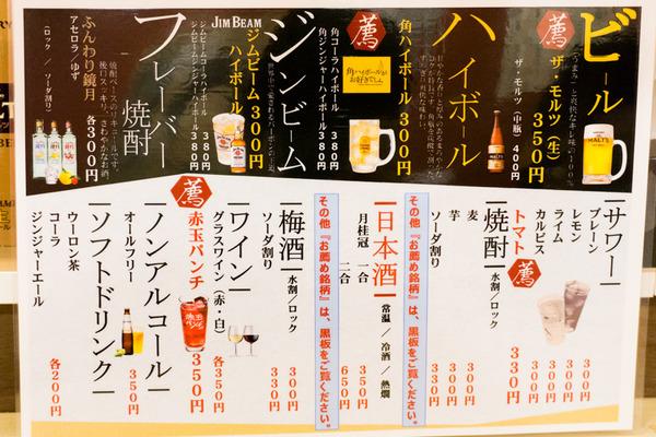 2人で3000円飲み@夢屋-9