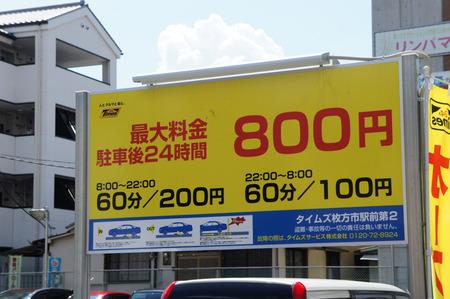 ビオルネ裏駐車場20120817134726
