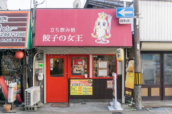 餃子の女王-1709261