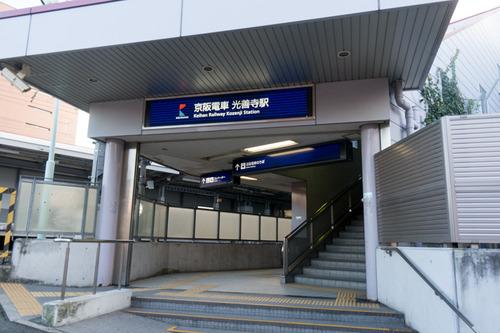 枚方公園-光善寺-15010728