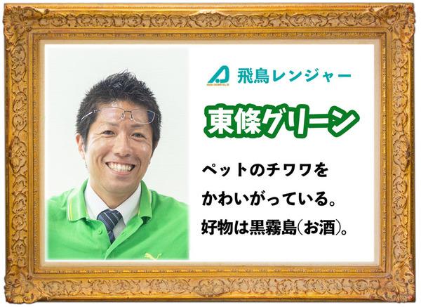profile-green