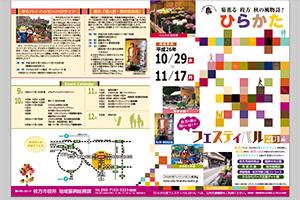 菊フェスティバル