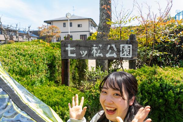 七ツ松公園-2004071