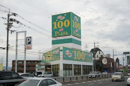 ダイソー&アオヤマ枚方店130914-06