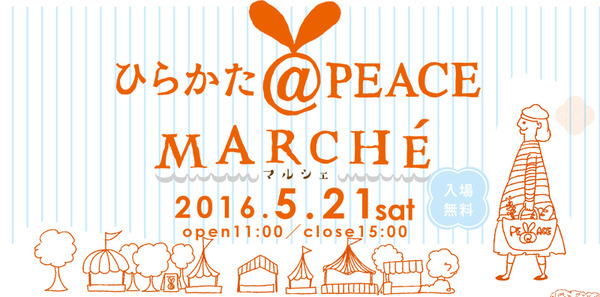 ひらかた@PEACE-MarcheTOP