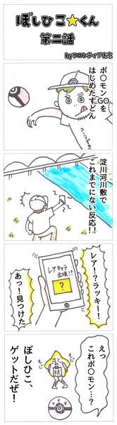 四コマ2話